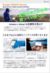 Alstra Remoteソフトウェア