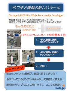 SNAP Bioリーフレット