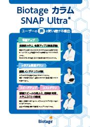 SNAP Ultra
