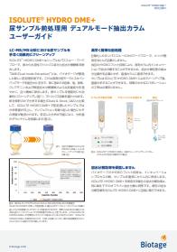 ISOLUTE® HYDRO DME+ 尿サンプル前処理用 デュアルモード抽出カラム