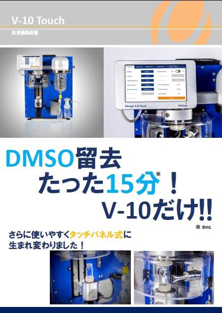 V-10 Touch 高速濃縮装置