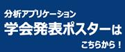 分析アプリケーション学会発表ポスター