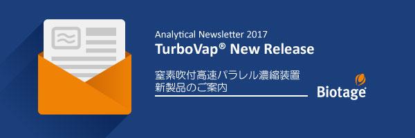 newsletter-header_2017_8
