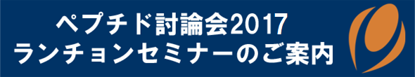 ペプチド討論会2017