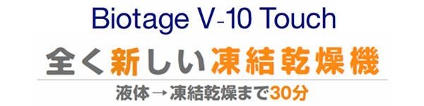 v10_banner_1802
