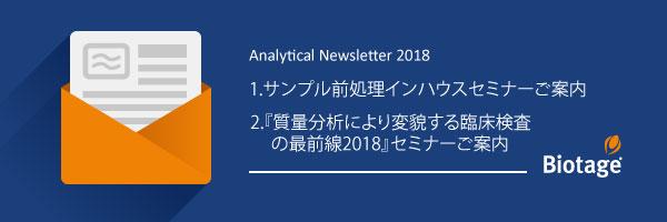 newsletter180626_header
