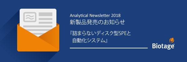 newsletter180710_header