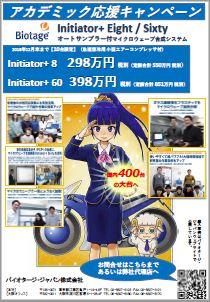 Initiator_campaign1807