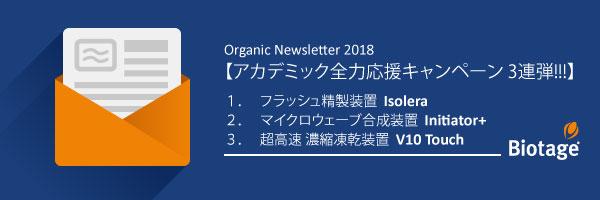 newsletter180711_header