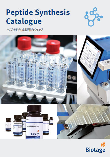 ペプチド合成カタログダウンロード
