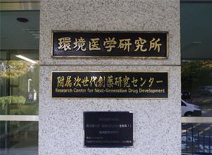 名古屋大学環境医学研究所 生体適応・防御研究部門 脳機能分野