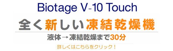 v10_banner